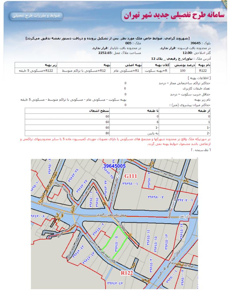 نحوه استعلام طرح تفصیلی از سامانه شهرداری تهران